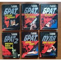 Владимир Колычев. 6 книг из серии Брат (мягкий переплет, цена указана за все 6 книг)