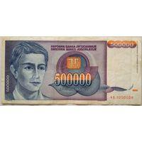 Югославия 500 000 динар 1993 (P119) VF