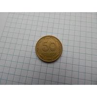 Лот #17 :50 копеек 1992 Украина