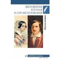 Максим Акимов. Любовные драмы Женщины Гоголя и его искушения