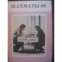 Шахматы-86. Справочник любителя шахмат