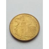 Сербия 5 динаров 2014