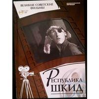 Республика ШКИД (книга+DVD) серия Великие советские фильмы