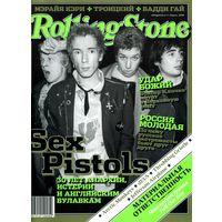 БОЛЬШАЯ РАСПРОДАЖА! Журнал Rolling Stone #апрель 2006