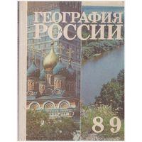 География России 8-9 класс