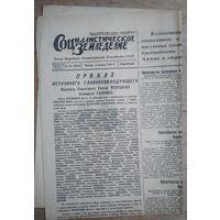 """Газета """"Социалистическое земледелие"""" 2 ноября 1944 г. Приказ Верховного Главнокомандующего."""