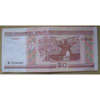 50 рублей серии Вб 5100481
