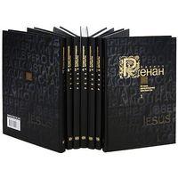 Эрнест Ренан. История происхождения христианства в 7 томах (комплект)