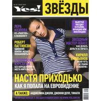 """Журнал """"Yes! Звезды"""" #50 май 2009г."""