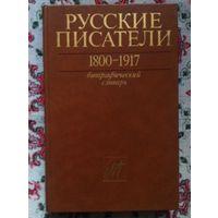 П. А. Николаев. (гл. ред.) Русские писатели. 1800 - 1917. Биографический словарь. Том 1 (А-Г).