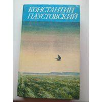 К.Паустовский. Сказки, очерки, литературные портреты
