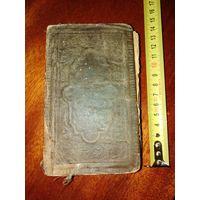 """Библия  Новый Завет 1915 год, с надписью """"в благословение жён офицеров..."""""""