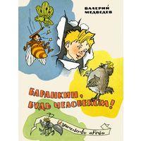 Баранкин, будь человеком. Валерий Медведев. Художник Генрих Вальк