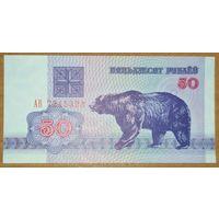 50 рублей 1992 года, серия АВ - UNC