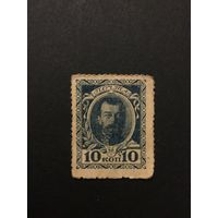 Марки-деньги. Россия ,1915, марка 10 коп