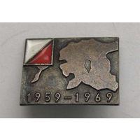 1969 г. 10 лет федерации спортивного ориентирования Эстонской ССР
