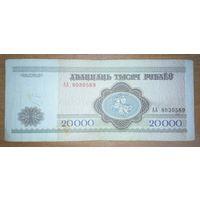 20000 рублей 1994 года, серия АА