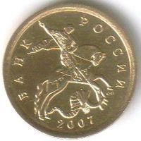 50 копеек 2007 год сп (СПМД)_состояние XF/AU