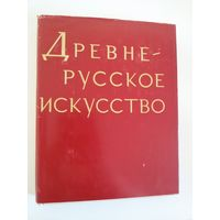 Древне-русское искусство