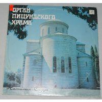Наталия Седун - Орган Пицундского Храма