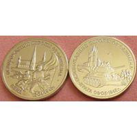 2 штуки: 50 лет Победы 1995 Прага и 1995 Вена