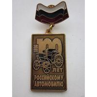 Знак 100 лет российскому автомобилю.(тяжелый).