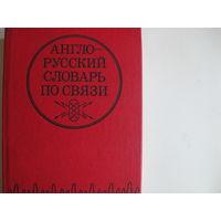 Англо-русский словарь по связи (45 000 терминов)