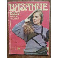 Журнал Вязание 1987