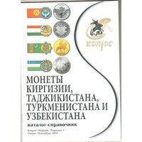 Каталог Монеты Киргизии,Таджикистана,Туркменистана и Узбекистана