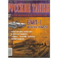 Русские танки #14 (БМП-1). Журнал + модель в родном блистере.