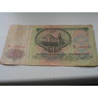 50 рублей 1961г