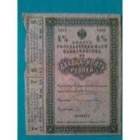 25 рублей 1915. Заем.