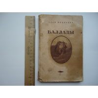Адам Мицкевич Баллады 1948 г