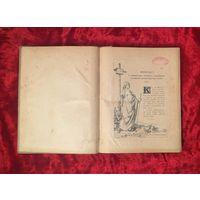 Духовные размышления Огромное количество иллюстраций 432 стр начало 20 века