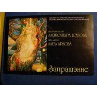 Беларусь 2008 Приглашение на выставку ИСАЧЕВА