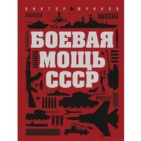 Боевая мощь СССР. Виктор Шунков