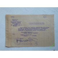 Документ Полоцк 1920 г