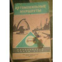 Автомобильные маршруты.Европейская часть СССР.1977г.