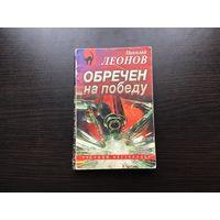 """Николай Леонов.""""Обречен на победу""""."""