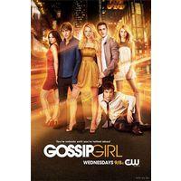 Сплетница / Gossip Girl. Все сезоны в шикарном качестве.