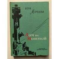 Вера Морозова Дом на монетной // Иллюстратор: И. Ушаков