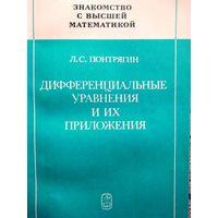 Дифференциальные уравнения. Л.С.Портнягин. Москва. 1988. 207 страниц.