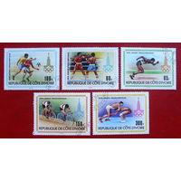 Кот- д Ивуар. Спорт. Олимпиада. ( 5 марок ) 1979 года.
