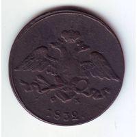 5 копеек 1832 г. ЕМ ФХ