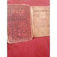 Старые книги, 1916г,1897,распродажа (с рубля) ТРИ ДНЯ