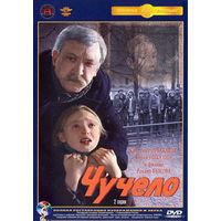 Чучело (реж. Ролан Быков, 1983) Скриншоты внутри