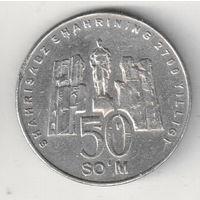 Узбекистан 50 сум 2002 2700 лет городу Шахрисабз