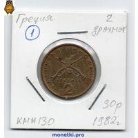 Греция 2 драхмы 1982 года.