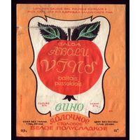 Этикетка Вино Яблочное Латвия