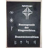 Runenpraxis der Eingeweihten. Runenexerzitien